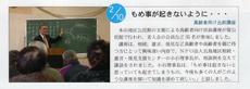 五島市の広報誌「広報ごとう」平成23年3月号で当法人の活動が紹介されました!
