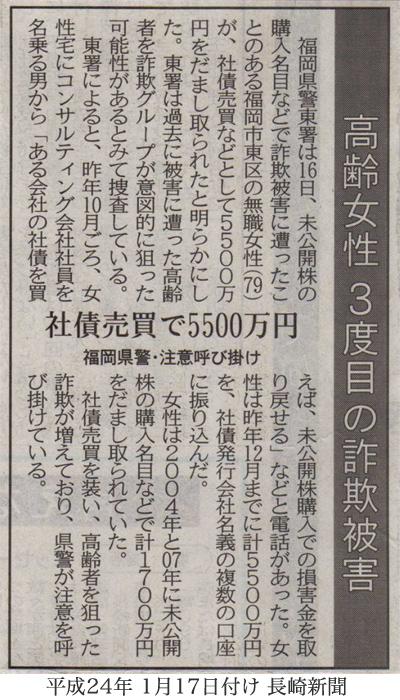 長崎新聞より