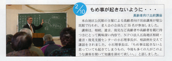 五島市の広報誌が高齢者向け「出前講座」を紹介