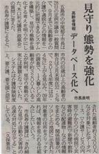 平成23年6月29日付け長崎新聞