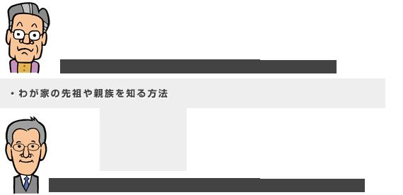 家系図に関する業務