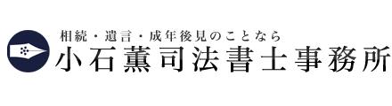 小石薫事務所