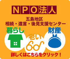 NPO法人 五島地区 相続・遺言・後見成年支援センター